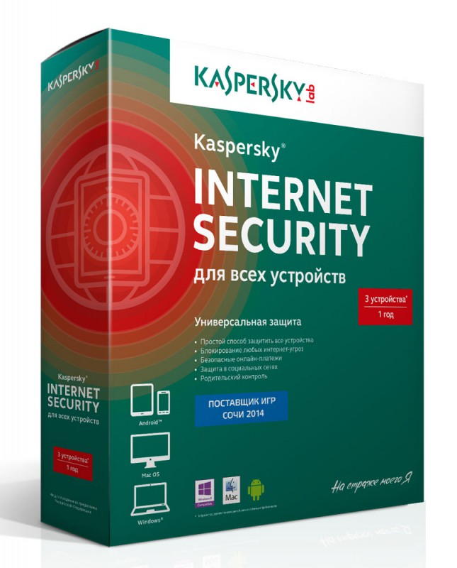 ПО Kaspersky Internet Security